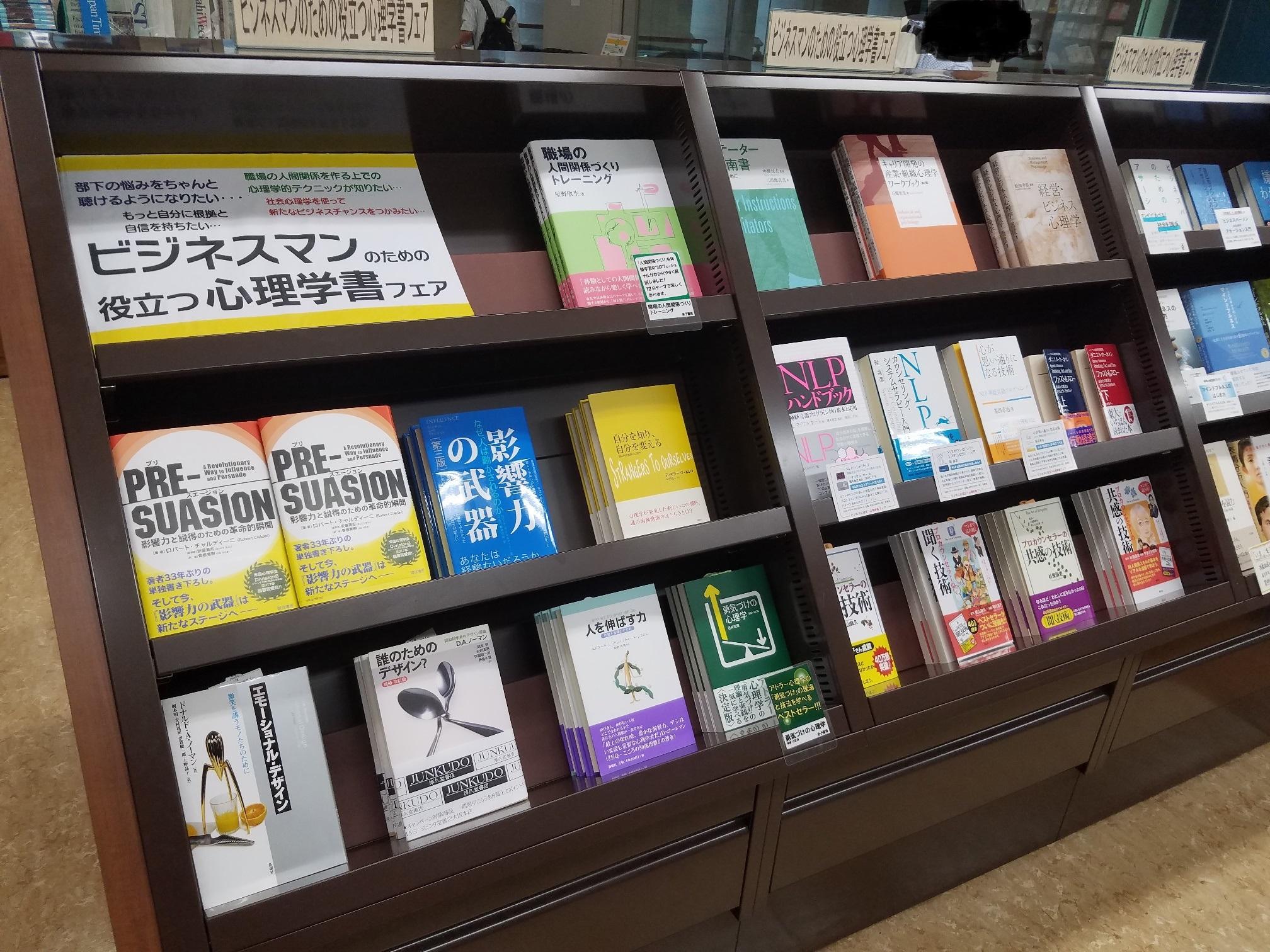 本店 大阪 ジュンク 堂