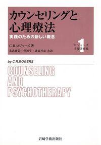 カウンセリングと心理療法 - (株...